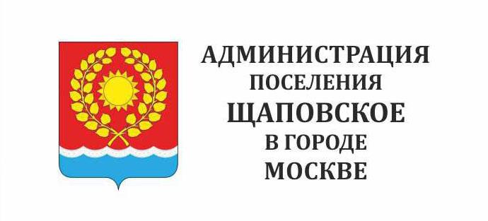 Администрация поселения Щаповское