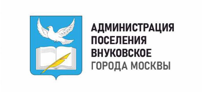 Администрация поселения Внуковское